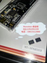新唐N76E003AT20 兼容STM8S003 管脚pin对pin 双串口 QQ1292291339